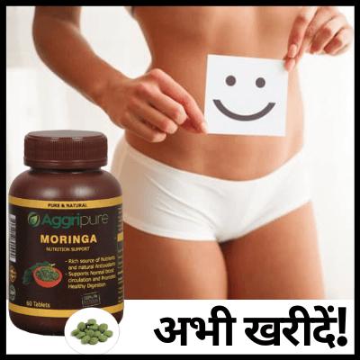 अभी खरीदें! moringa, पाचन शक्ति बढ़ाने की आयुर्वेदिक दवा