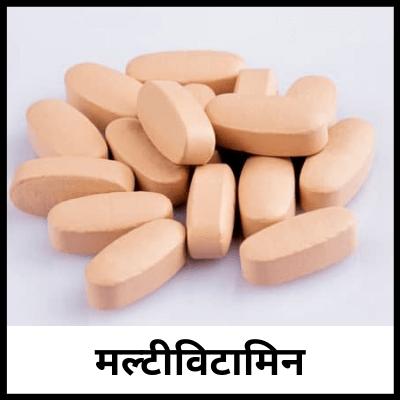 मल्टीविटामिन, लिंग मोटा लम्बा करने की आयुर्वेदिक दवा