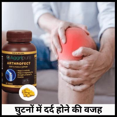 घुटनों में दर्द होने की वजह, घुटने दर्द की दवा