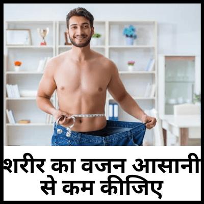 वजन कम करने की दवा