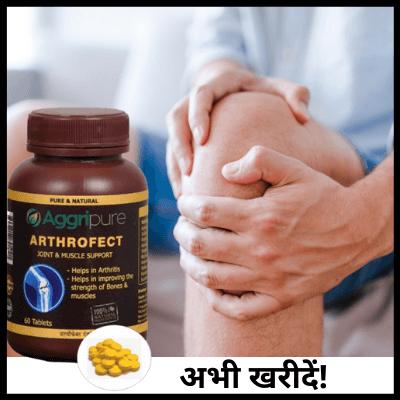 अभी खरीदें! arthrofect, कंधे का दर्द कम करने की आयुर्वेदिक दवा