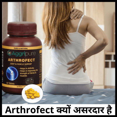 Arthrofect क्यों असरदार है, कमर दर्द की आयुर्वेदिक दवा