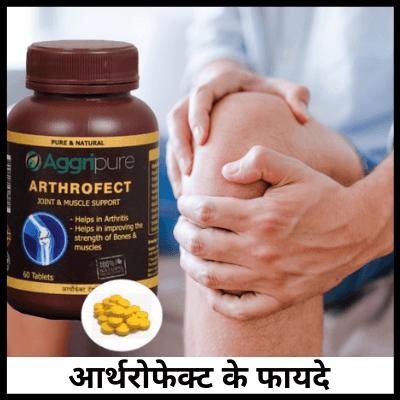 आर्थरोफेक्ट के फायदे, कमर दर्द की दवा