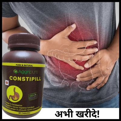 Constipill अभी खरीदे!, पेट कब्ज की दवा